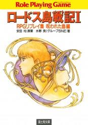 ロードス島戦記1 RPGリプレイ集呪われた島編