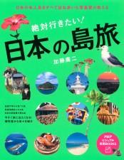 日本の有人島をすべて訪ね歩いた写真家が教える 絶対行きたい! 日本の島旅