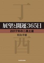 展望と開運365日 【2017年の二黒土星】