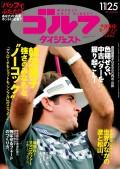 週刊ゴルフダイジェスト 2014/11/25号
