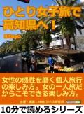 ひとり女子旅で高知県へ!女性の感性を磨く個人旅行の楽しみ方。女の一人旅だからこそできる楽しみ方。