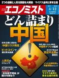 週刊エコノミスト2016年4/12号