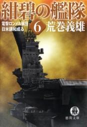 紺碧の艦隊6 電撃ロンメル軍団・日米講和成る