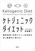 【期間限定価格】糖質制限+肉食でケトン体回路を回し健康的に痩せる! ケトジェニックダイエット
