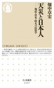 天災と日本人 ──地震・洪水・噴火の民俗学