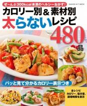 【期間限定価格】カロリー別&素材別 太らないレシピ480品