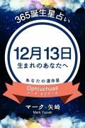 365誕生日占い〜12月13日生まれのあなたへ〜