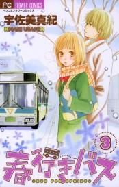 春行きバス 3