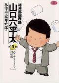 総務部総務課 山口六平太 20