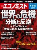 週刊エコノミスト2016年8/9・16合併号