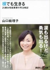 【期間限定価格】裸でも生きる 〜25歳女性起業家の号泣戦記〜