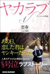ヤカラブ【デジタル分冊版】 Vol.1:「恋春」 みほの物語