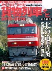 【期間限定価格】貨物列車ナビ2015−2016