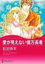 漫画家 紅迫春実 セット vol.2