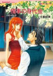 美しきライバルテーマセット vol.3