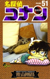 名探偵コナン 51