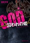 GOD―囚われの姫―