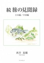 続 旅の見聞録 日本編/中国編