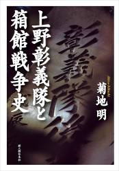 上野彰義隊と箱館戦争史