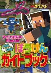 Minecraft わくわく! ぼうけんガイドブック