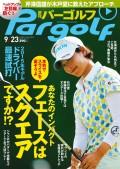 週刊パーゴルフ 2014/9/23号
