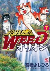 銀牙伝説WEEDオリオン(7)