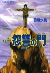 炎の蜃気楼28 怨讐の門(破壤編)