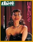 the座22号 日本人のへそ(1992)