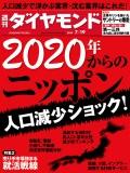 週刊ダイヤモンド 14年7月19日号