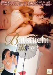 Batsuichi 蒸す女〜MUSUME〜