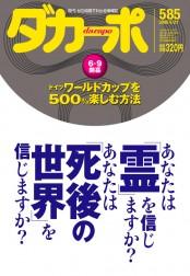 """ダカーポ585号銀座高級秘密クラブ""""NO.1美女""""と濃厚デート"""