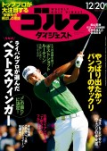 週刊ゴルフダイジェスト 2016/12/20号