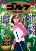 週刊ゴルフダイジェスト 2014/5/13・20号