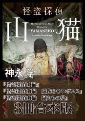 怪盗探偵山猫 3冊合本版 『怪盗探偵山猫』~『怪盗探偵山猫 鼠たちの宴』