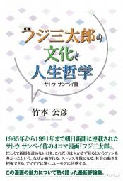 フジ三太郎の文化と人生哲学 ─サトウ サンペイ論─