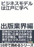 ビジネスモデルは江戸に学べ 出版業界編。