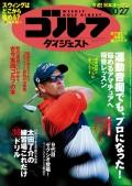 週刊ゴルフダイジェスト 2015/10/27号