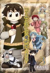 コーセルテルの竜術士〜子竜物語〜 3