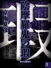 【期間限定価格】陰摩羅鬼の瑕(3)