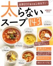 太らないスープ143