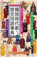 【期間限定価格】韓国時代劇・歴史用語事典