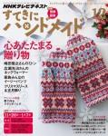 NHK すてきにハンドメイド 2015年12月号