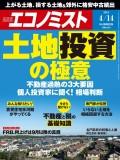 週刊エコノミスト2015年4/14号