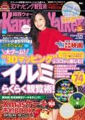 KansaiWalker関西ウォーカー 2014 No.22