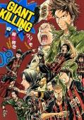 GIANT KILLING(8)