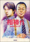 相棒 season8(下)
