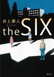 the SIX ザ・シックス
