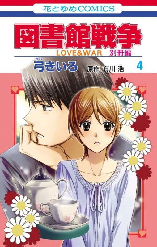 図書館戦争 LOVE&WAR 別冊編(4)