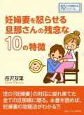 妊婦妻を怒らせる旦那さんの残念な10の特徴。
