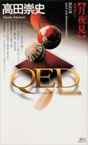 【期間限定価格】QED 〜flumen〜月夜見